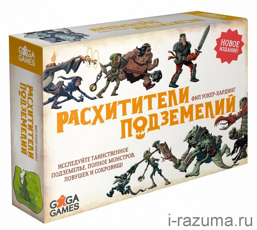 Расхитители Подземелий (Dungeon Raiders)