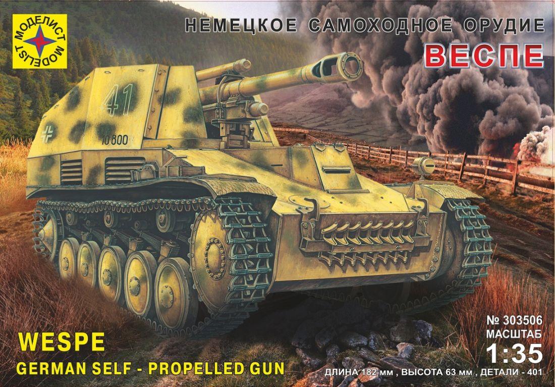 Немецкое самоходное орудие Веспе (1:35)