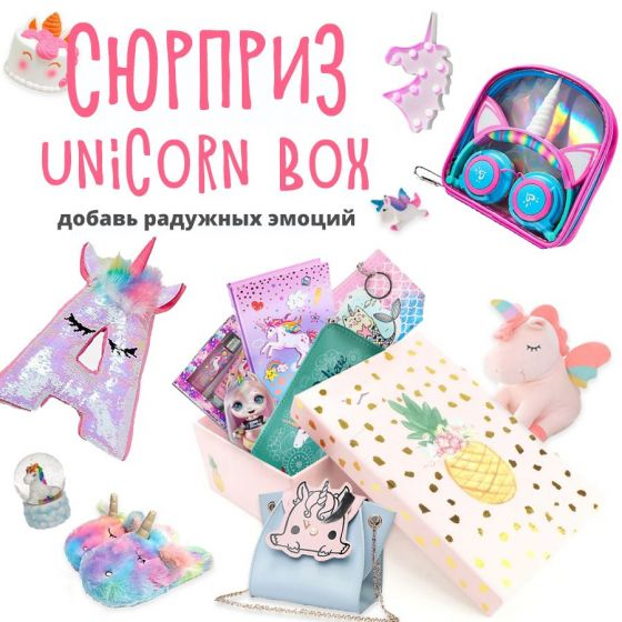 Сюрприз UNICORN BOX