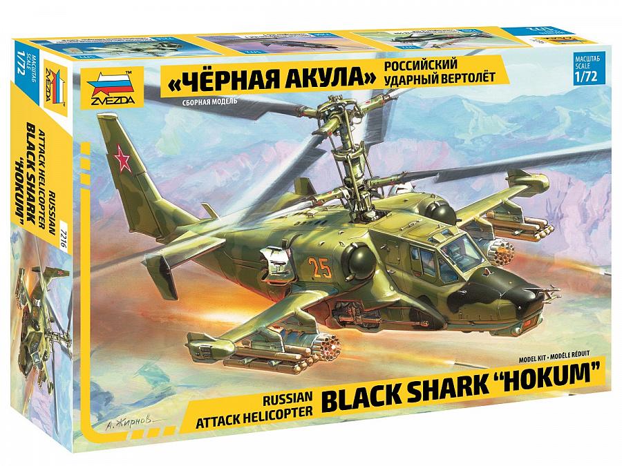 """7216 Российский ударный вертолет """"Черная акула""""  (1:72)"""