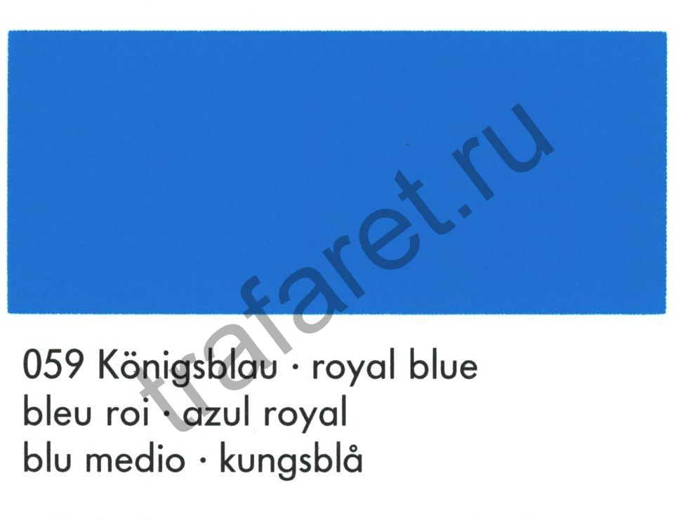 Краска Marastar SR 059 Royal Blue 1 л.