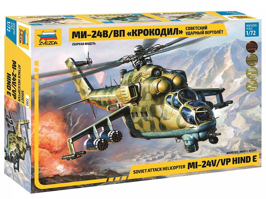 """7293 Советский ударный вертолёт Ми-24 В/ВП """"Крокодил""""  (1:72)"""
