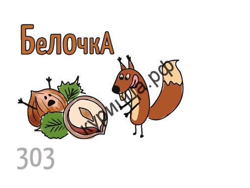 "Табак X ""Белочка"" (""Лесной Орех"")"