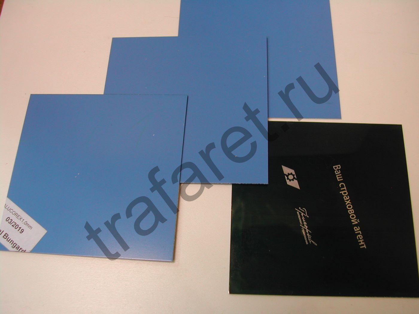 Клише для тампонной печати ALUCOREX (Германия)