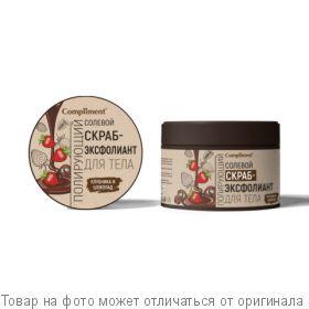 COMPLIMENT Солевой скраб-эксфолиант для тела Клубника и Шоколад полирующий 400гр, шт