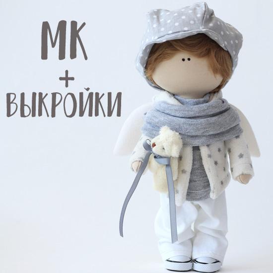 Мастер Класс + выкройка Кукла Адам