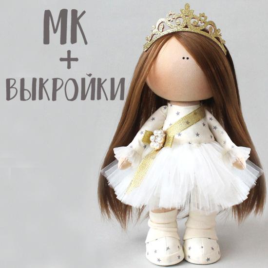 Мастер Класс + выкройка Кукла Королева Грейс