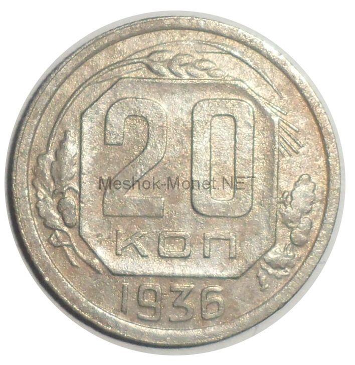 20 копеек 1936 года # 1