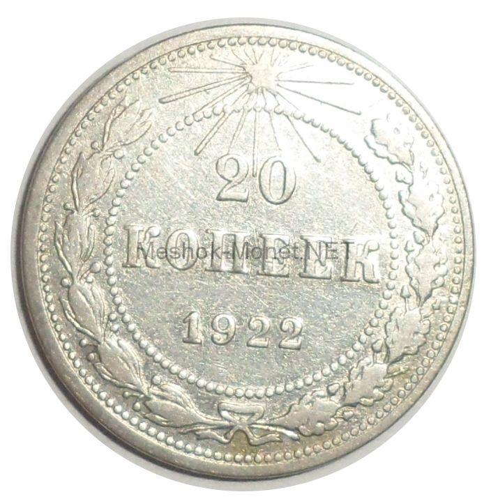 20 копеек 1922 года # 1
