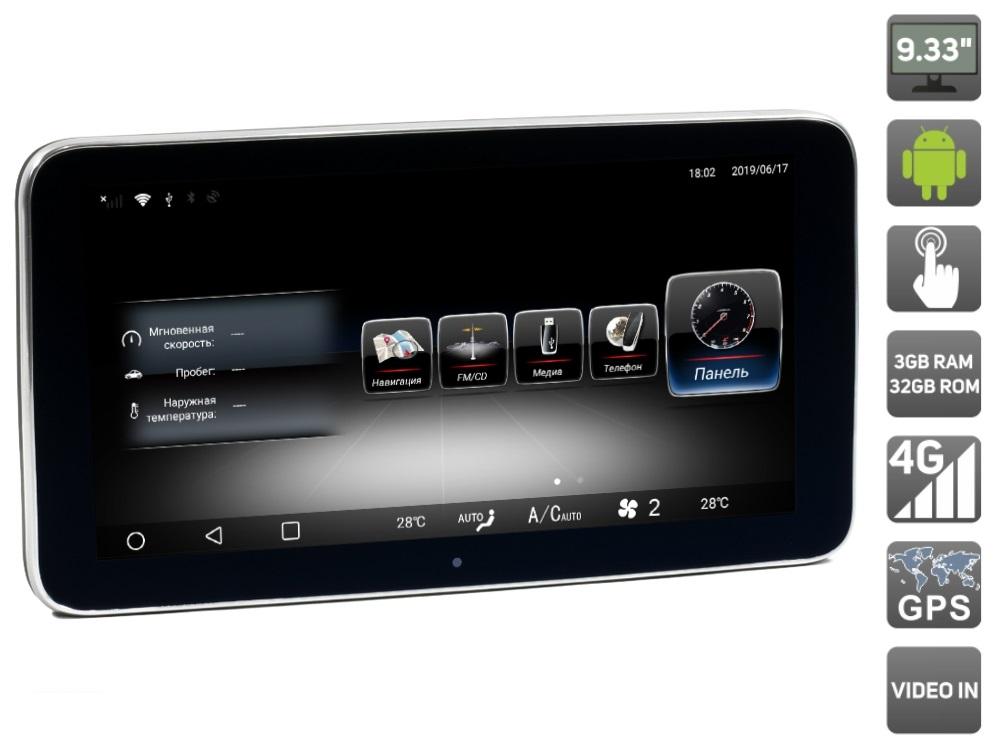 Монитор AVS105AN (#100) для Mercedes C-class / GLC / V-class