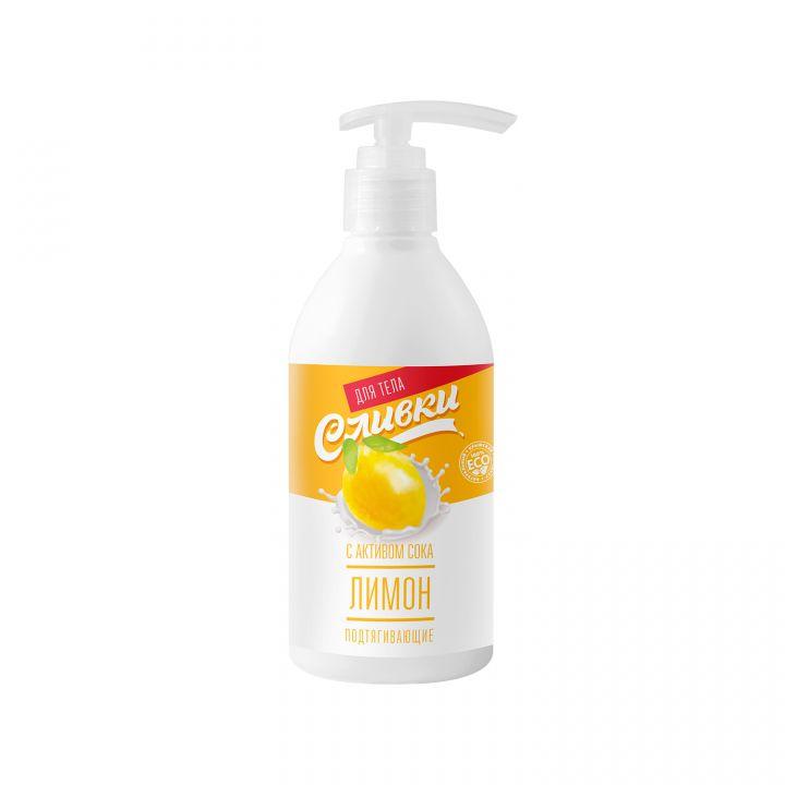 """Сливки для тела """"Подтягивающие"""" с активом сока лимона, 250 гр."""