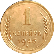 1 КОПЕЙКА 1946 г. СССР