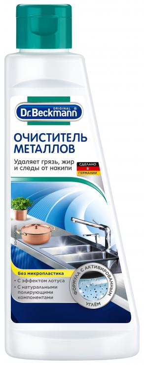 Dr. Beckmann Очиститель металлов 250 мл