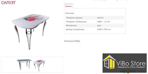 Железный кухонный стол Силуэт (1000х700мм)