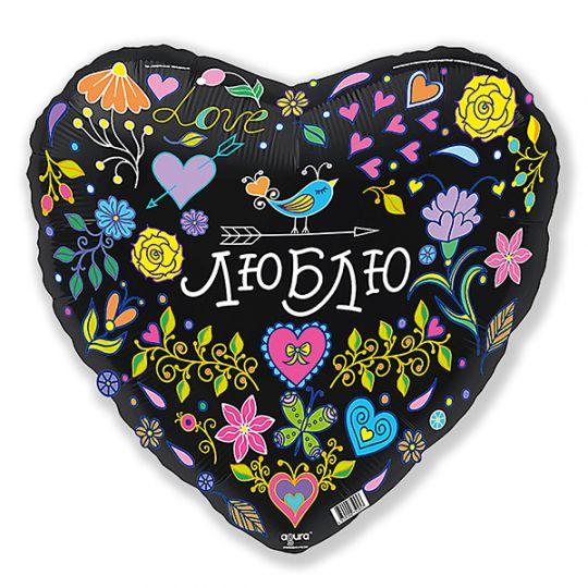Признание в любви сердце черное шар фольгированный с гелием
