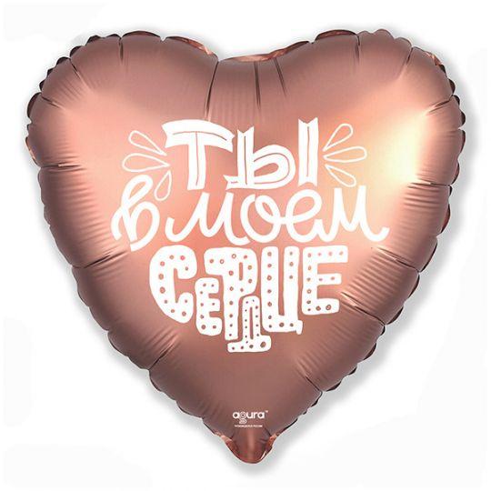 Сердце Ты в моем сердце розовое золото шар фольгированный с гелием