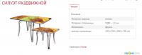 раздвижной металлический кухонный стол