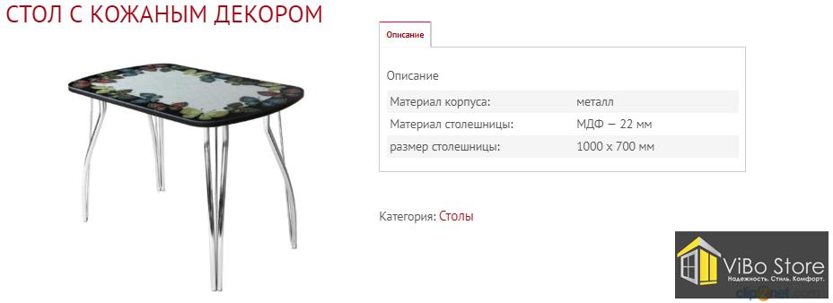 Стол с фотопечатью и фацетом ( 1000х700 мм )