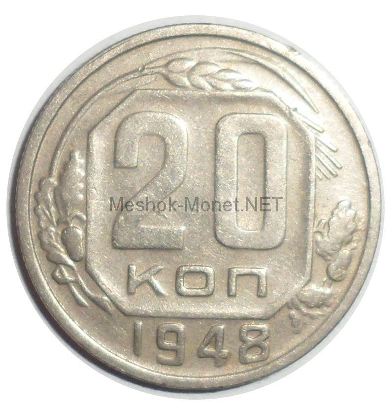 20 копеек 1948 года # 4