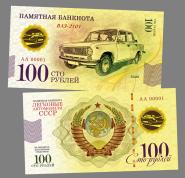 100 РУБЛЕЙ - ВАЗ - 2101. ПАМЯТНАЯ СУВЕНИРНАЯ КУПЮРА