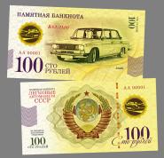 100 РУБЛЕЙ - ВАЗ - 2106. ПАМЯТНАЯ СУВЕНИРНАЯ КУПЮРА
