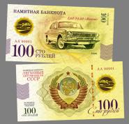 100 РУБЛЕЙ - ГАЗ 24-10 ВОЛГА. ПАМЯТНАЯ СУВЕНИРНАЯ КУПЮРА