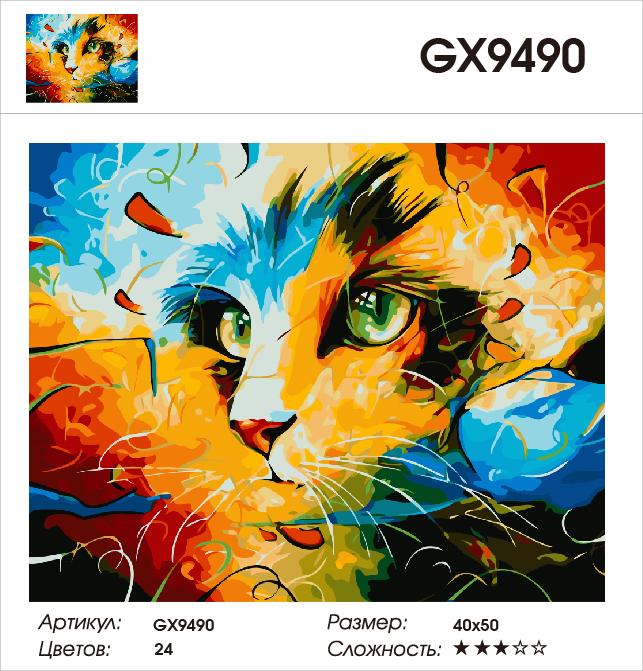 Картина по номерам на подрамнике GX9490