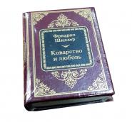 Фридрих Шиллер - Коварство и любовь. Книга в миниатюре