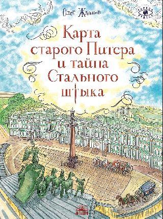 Карта старого Питера и тайна Стального штыка