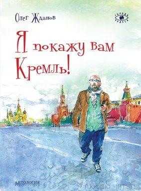 Я покажу вам Кремль