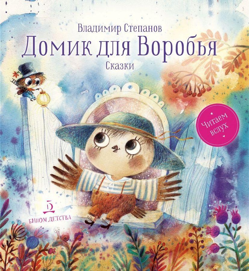 Степанов В.А. Домик для Воробья. Сказки