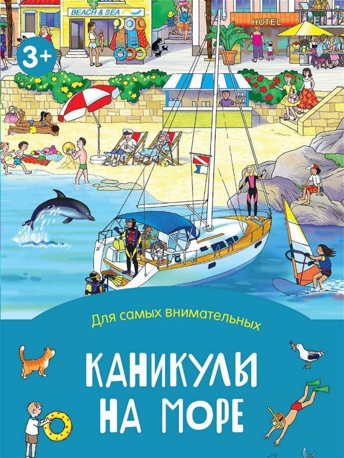 Запесочная Е.А. Каникулы на море. Книжка-раскладушка