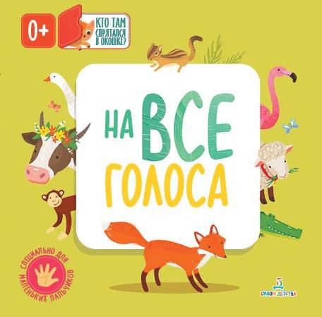 Карякина О.А., Баканова Е.А. На все голоса