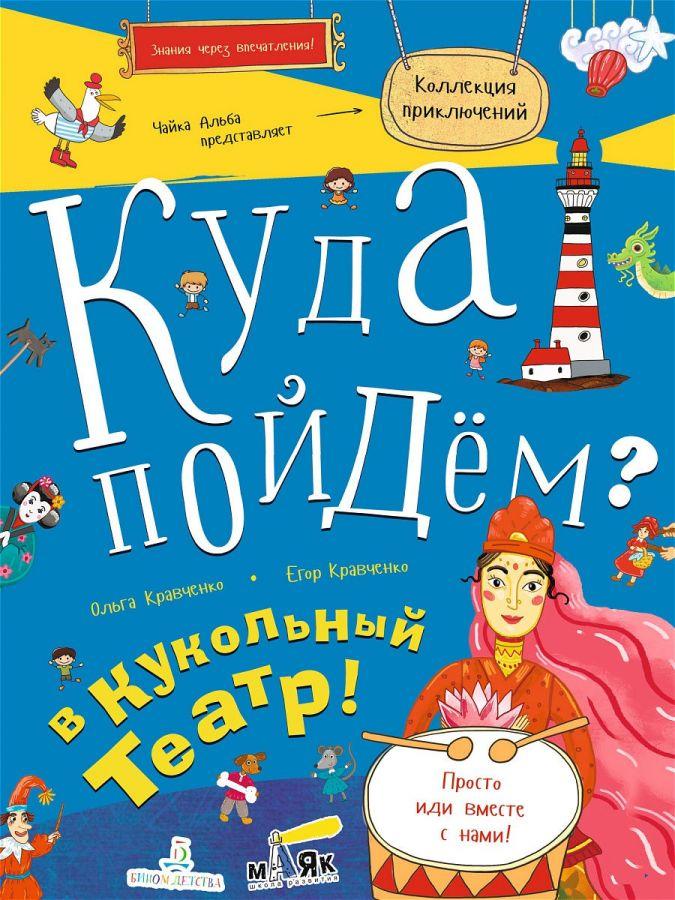 Кравченко О.С. Куда пойдем? В кукольный театр!