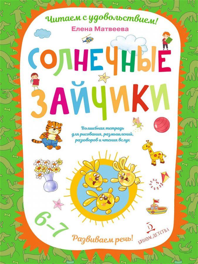 Матвеева Е.И. Солнечные зайчики. Волшебная тетрадь для рисования, размышлений, разговоров и чтения вслух