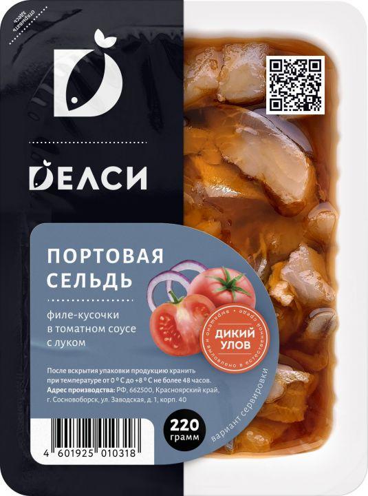 Сельдь филе/кусок Портовая 220г в томат.соус в/у Делси