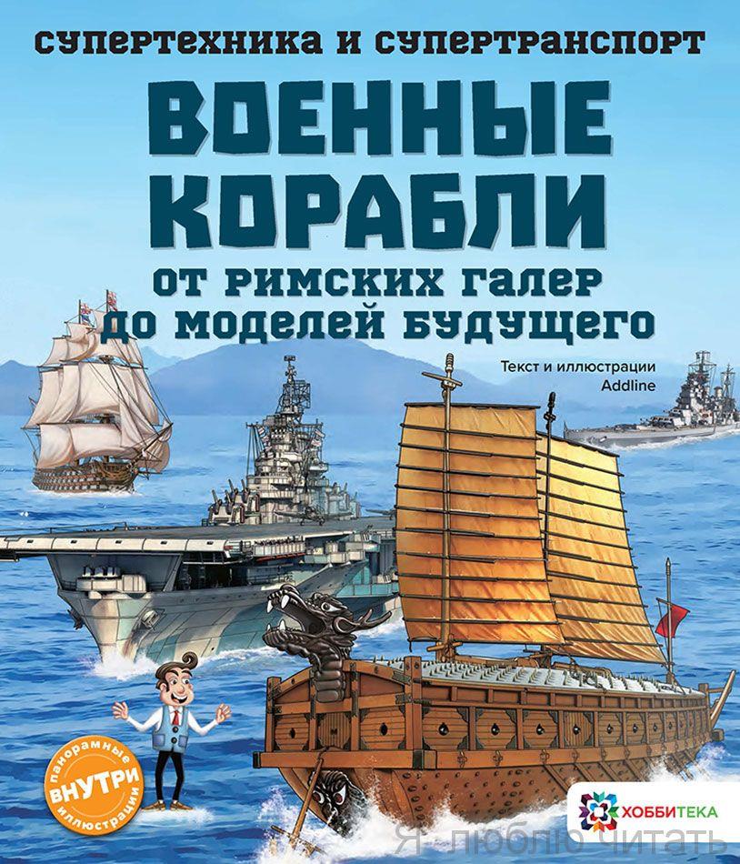 Военные корабли. Супертехника и супертранспорт