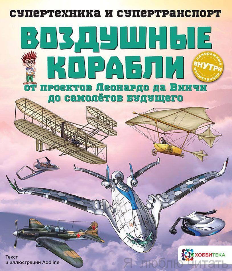Воздушные корабли. От проектов Леонардо да Винчи до самолётов будущего. Супертехника и супертранспорт