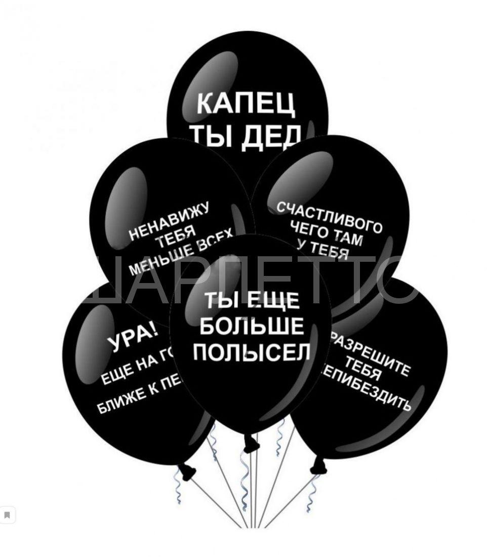 """Шары """"ОСКОРБИТЕЛЬНЫЕ №2"""" черные"""