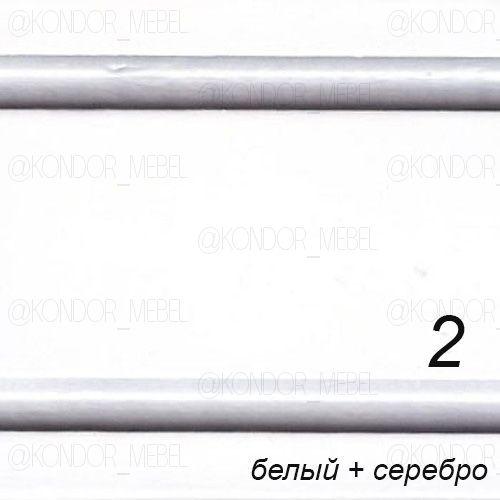 Тон 2 (Белый + серебро)