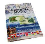 """Журнал """"Деньги Мира"""""""