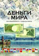 Деньги Мира №1