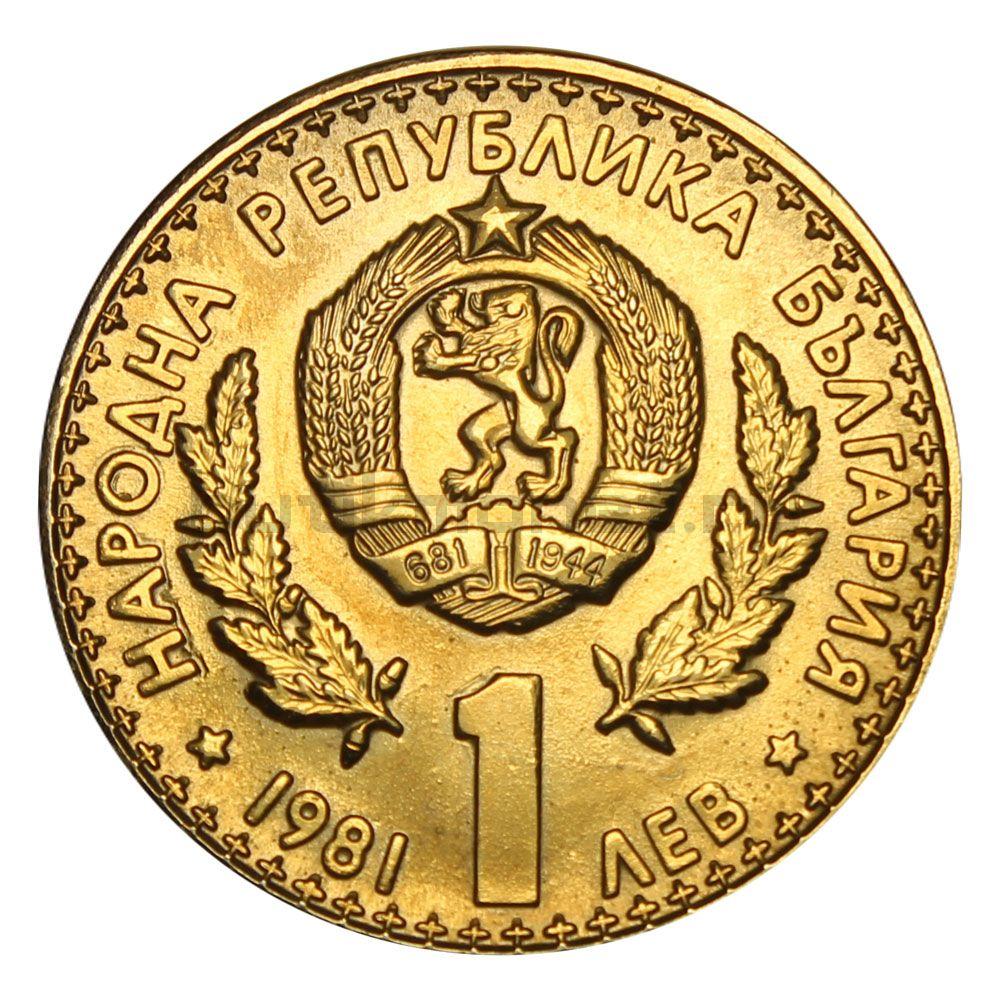 1 лев 1981 Болгария Международная выставка охоты
