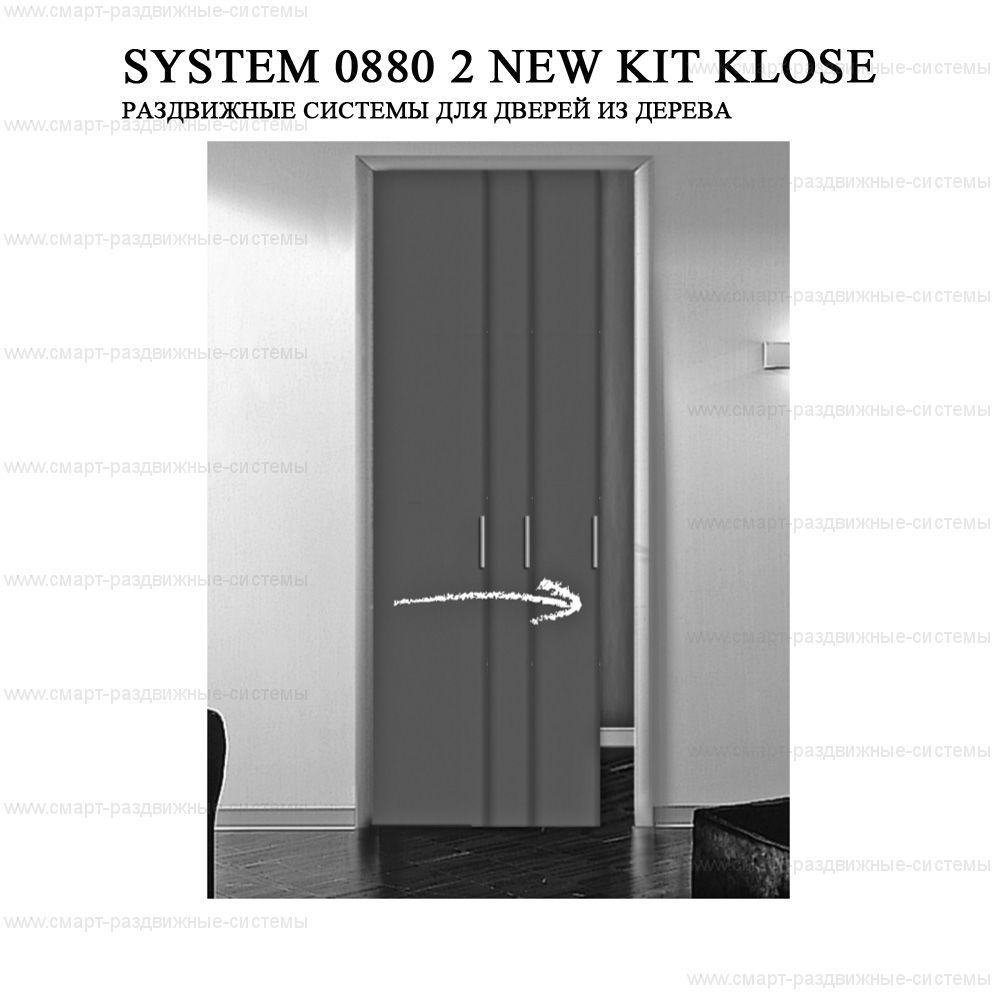 Механизм самозакрывания Krona Koblenz 0880 2 New Kit Klose для дверей в пенал