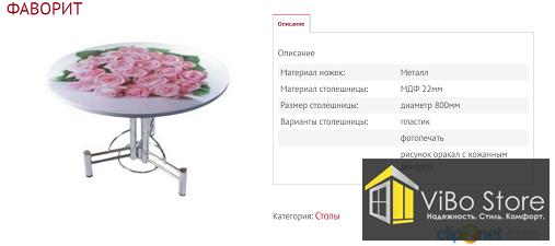 Современный кухонный стол Фаворит (диаметр 800мм)