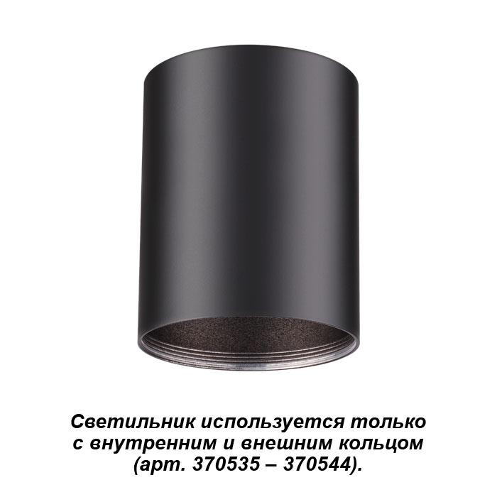 Светильник NOVOTECH 370530 NT19 032 черный