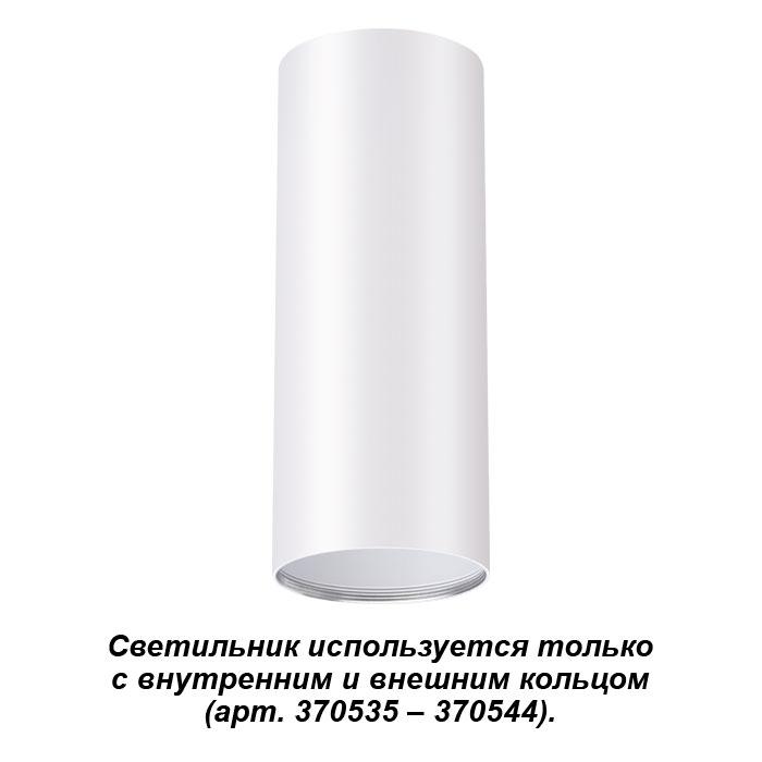 Светильник NOVOTECH 370532 NT19 032 белый