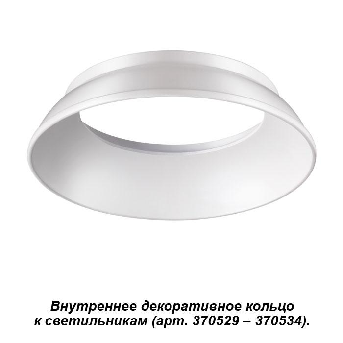 Внутреннее декоративное кольцо NOVOTECH 370535 NT19 033 белое к арт. 370529 - 370534