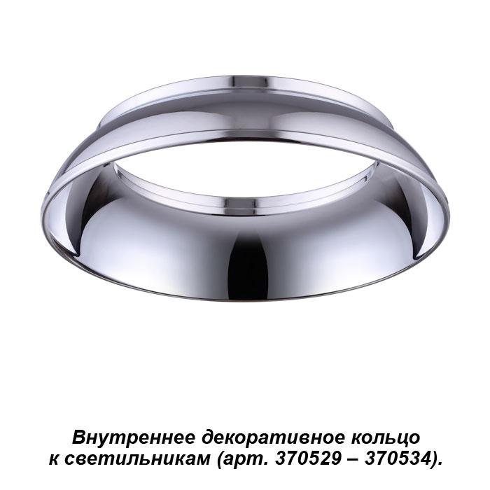 Внутреннее декоративное кольцо NOVOTECH 370537 NT19 033 хром к арт. 370529 - 370534