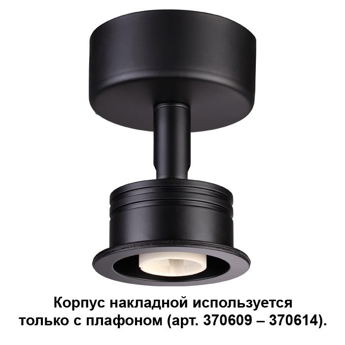 Корпус накладной NOVOTECH 370606 NT19 000 черный
